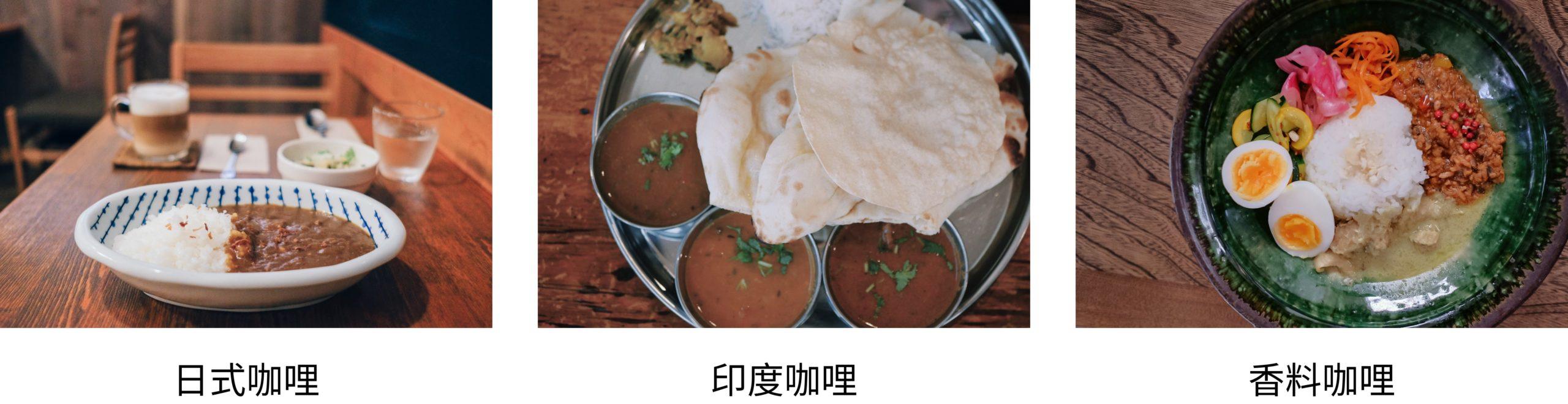 香料咖哩、印度咖哩、日式咖哩的不同