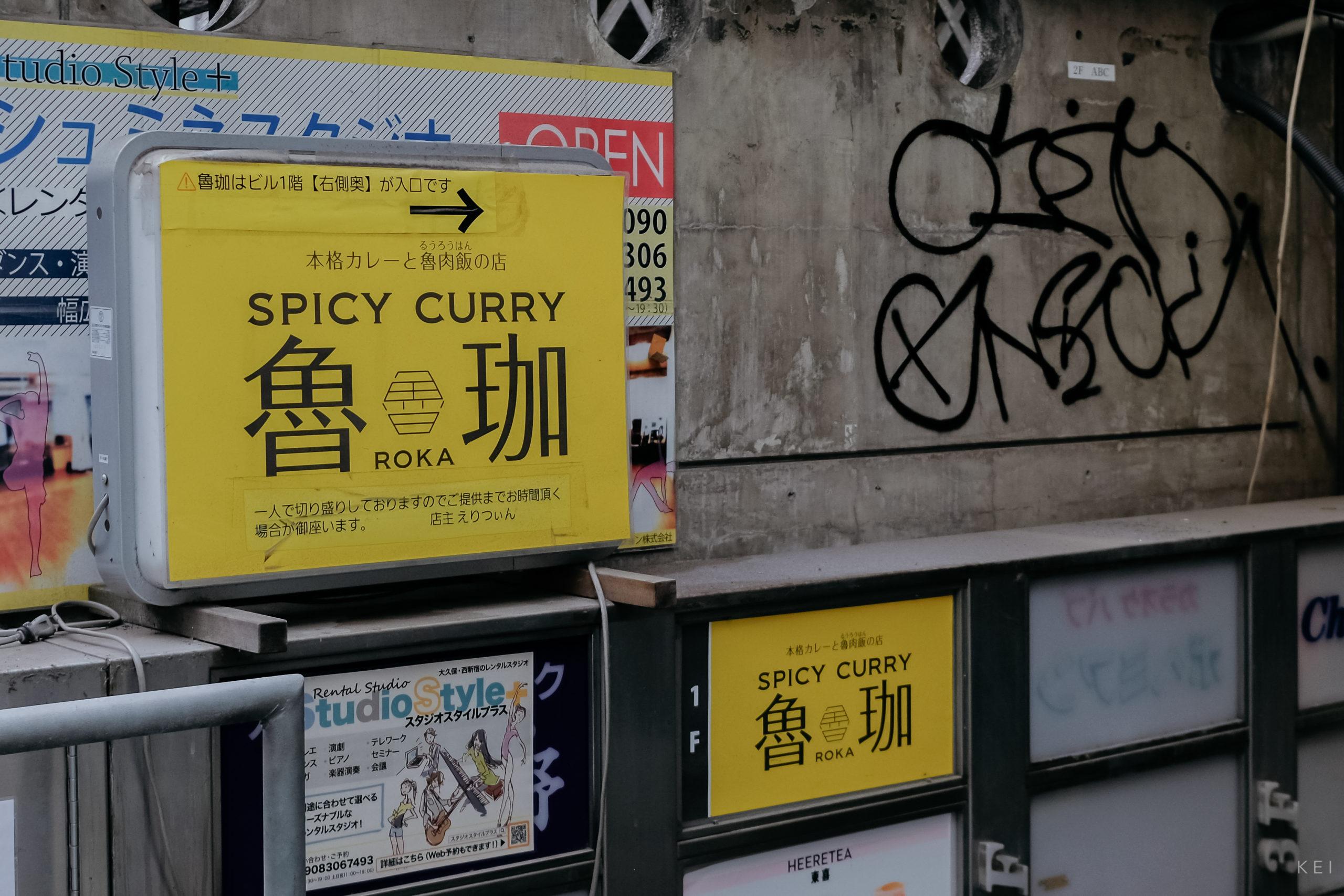 spicy curry 魯珈店門外
