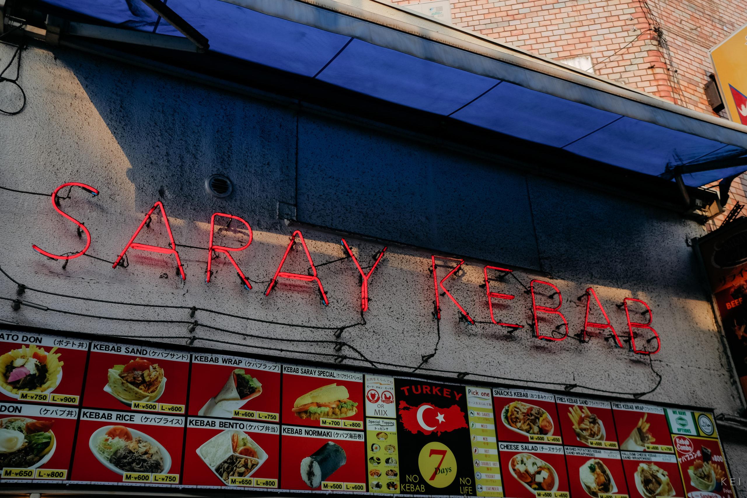 大久保車站旁的沙威瑪專賣店 saray kebab